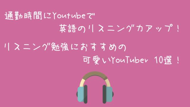 Youotubeで英語リスニング